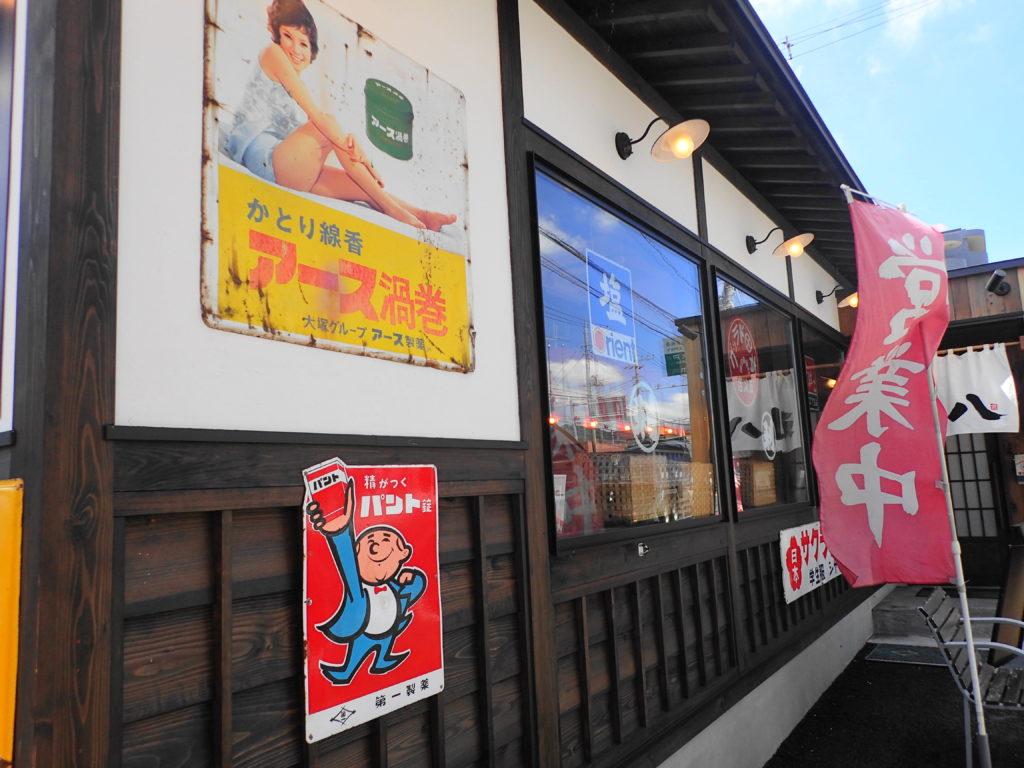 利八水戸東原店の外観2