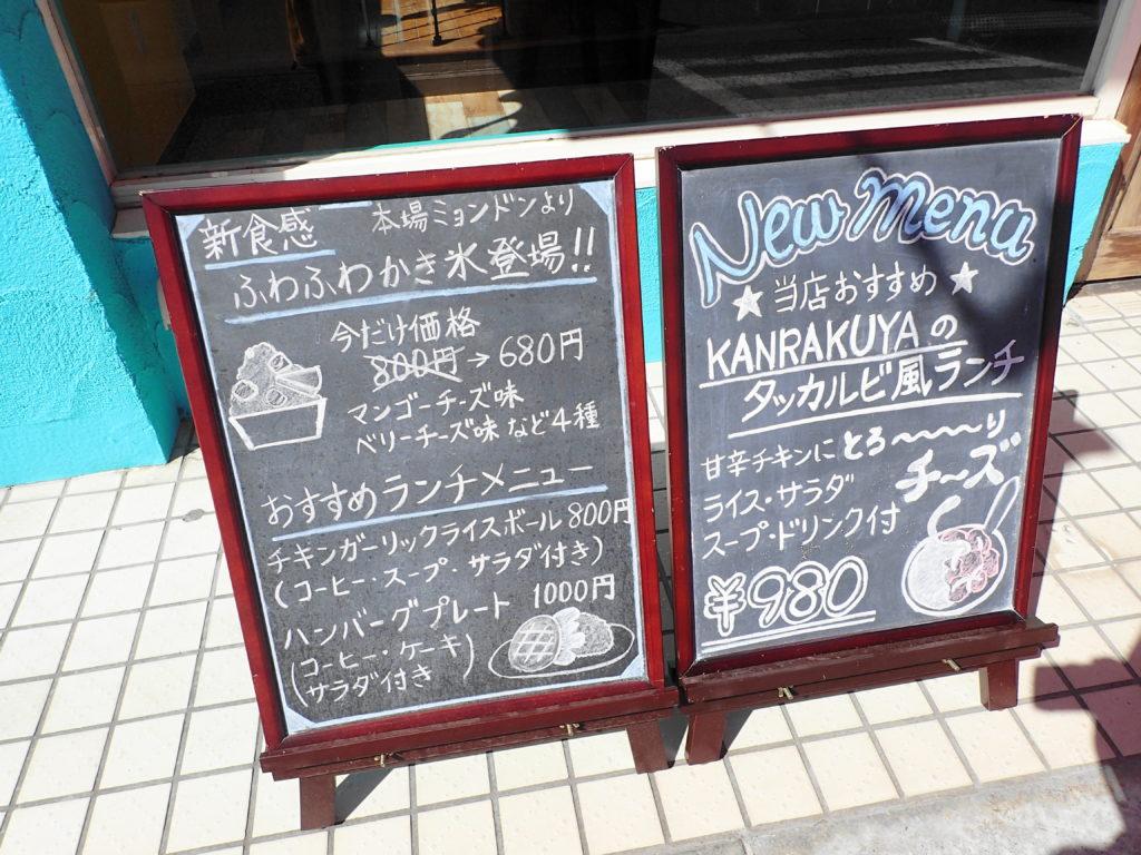 店の前にあった黒板メニュー