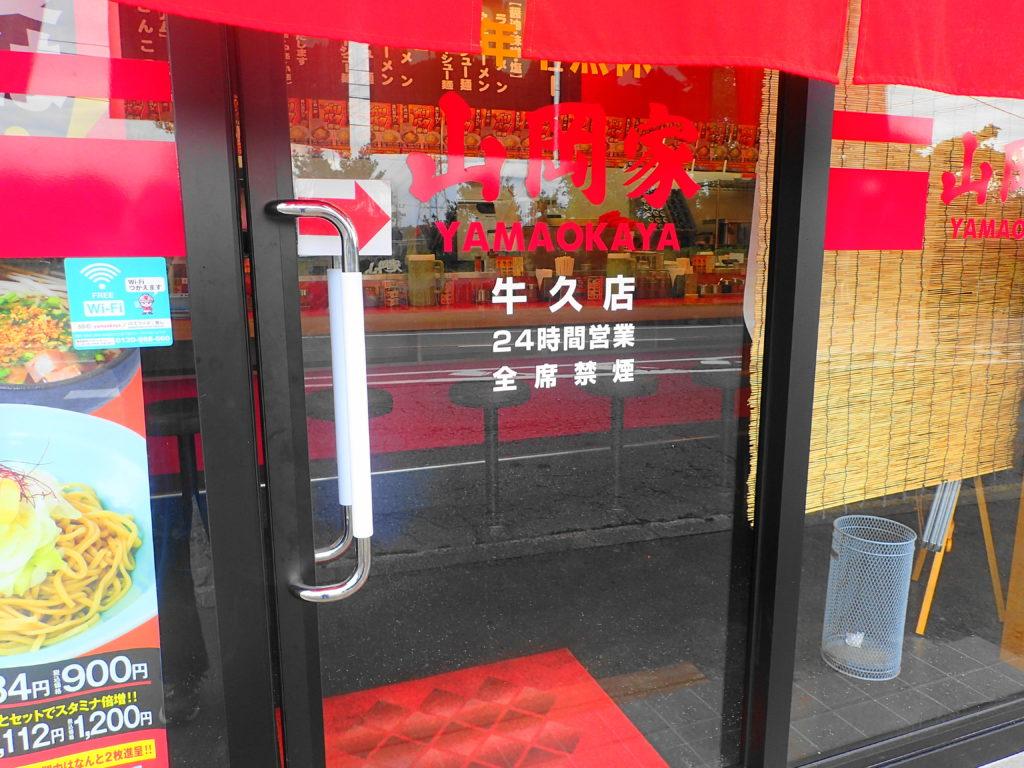 山岡家牛久店の入口