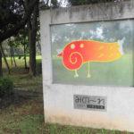 「みの~れ」の碑