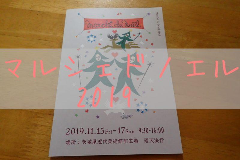 マルシェドノエル水戸 2019出店者リスト - いばらじお♪