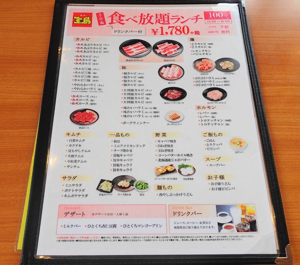 食べ放題ランチメニュー表