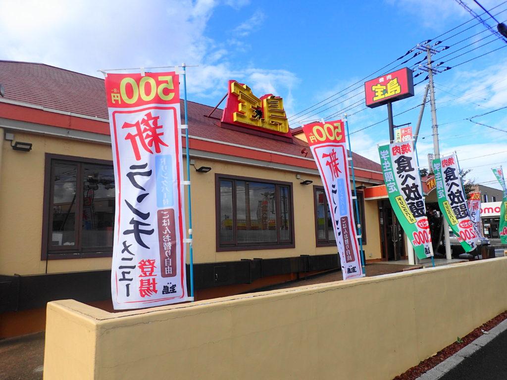 焼肉宝島  石岡店の外観