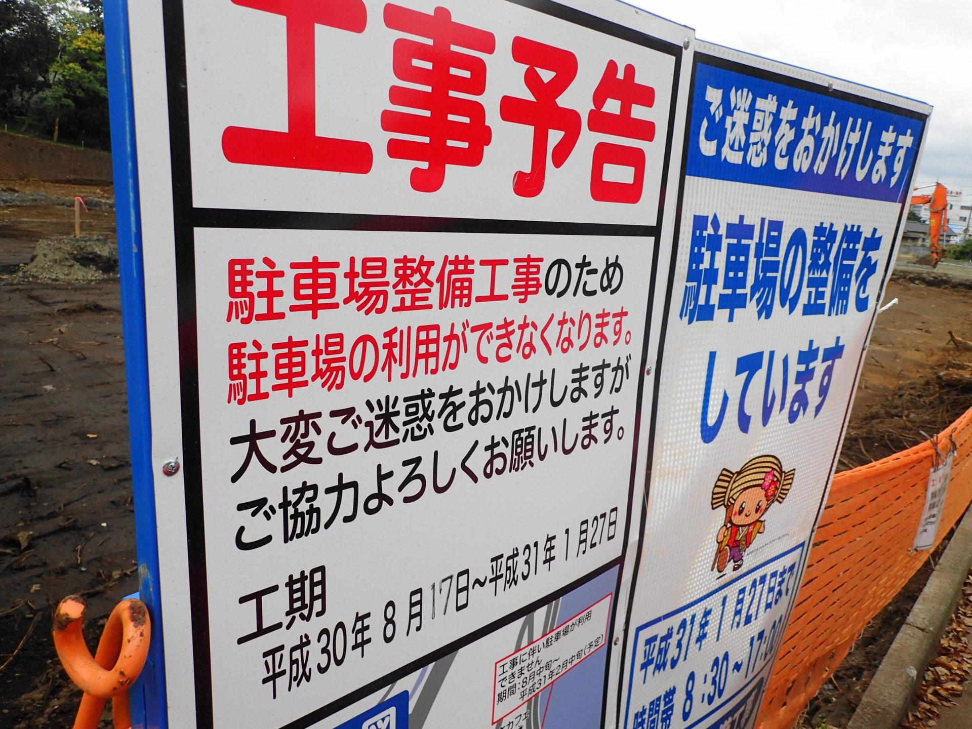 千波公園(少年の森)の整備に伴う駐車場の利用制限 - いばらじお♪