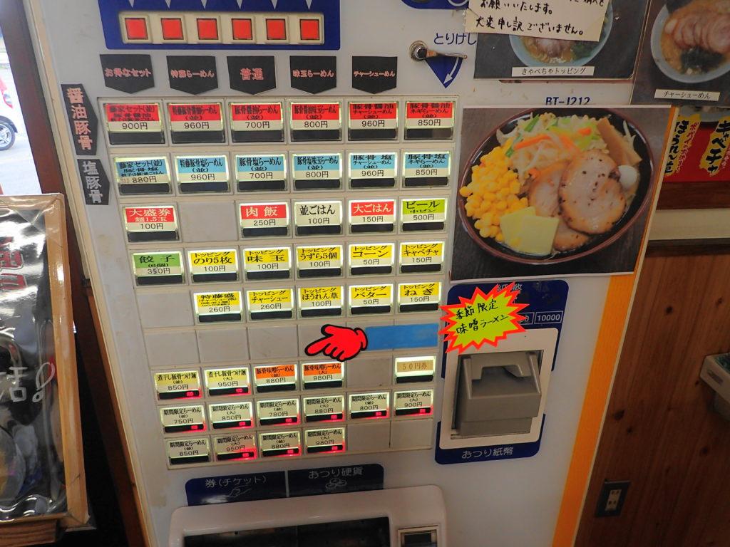 藤家の食券機
