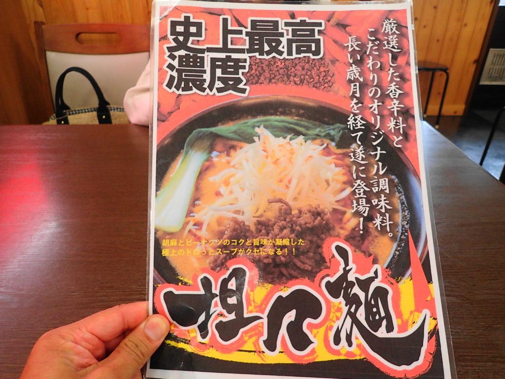 新メニュー担々麺のお知らせ