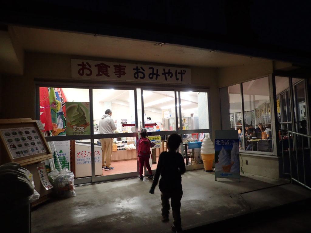 筑波山の展望パーラー