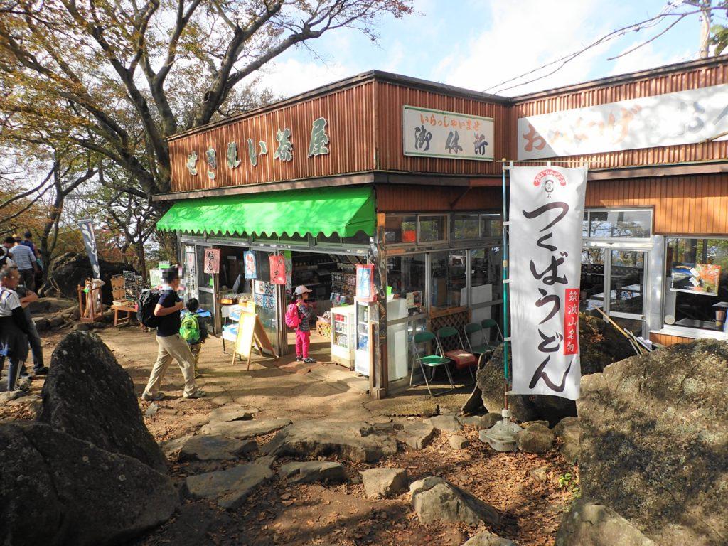 筑波山 子ども登山 せきれい茶屋