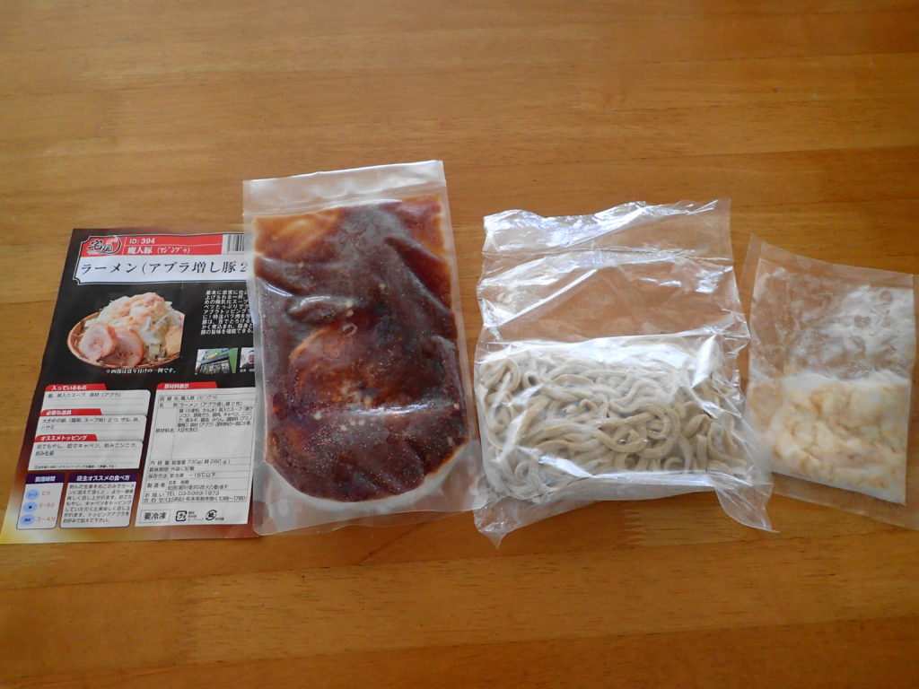 宅麺.comから届いたラーメン