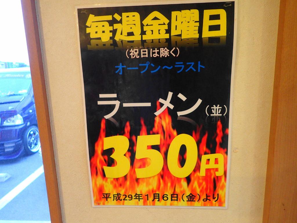 毎週金曜日はラーメンが350円?!