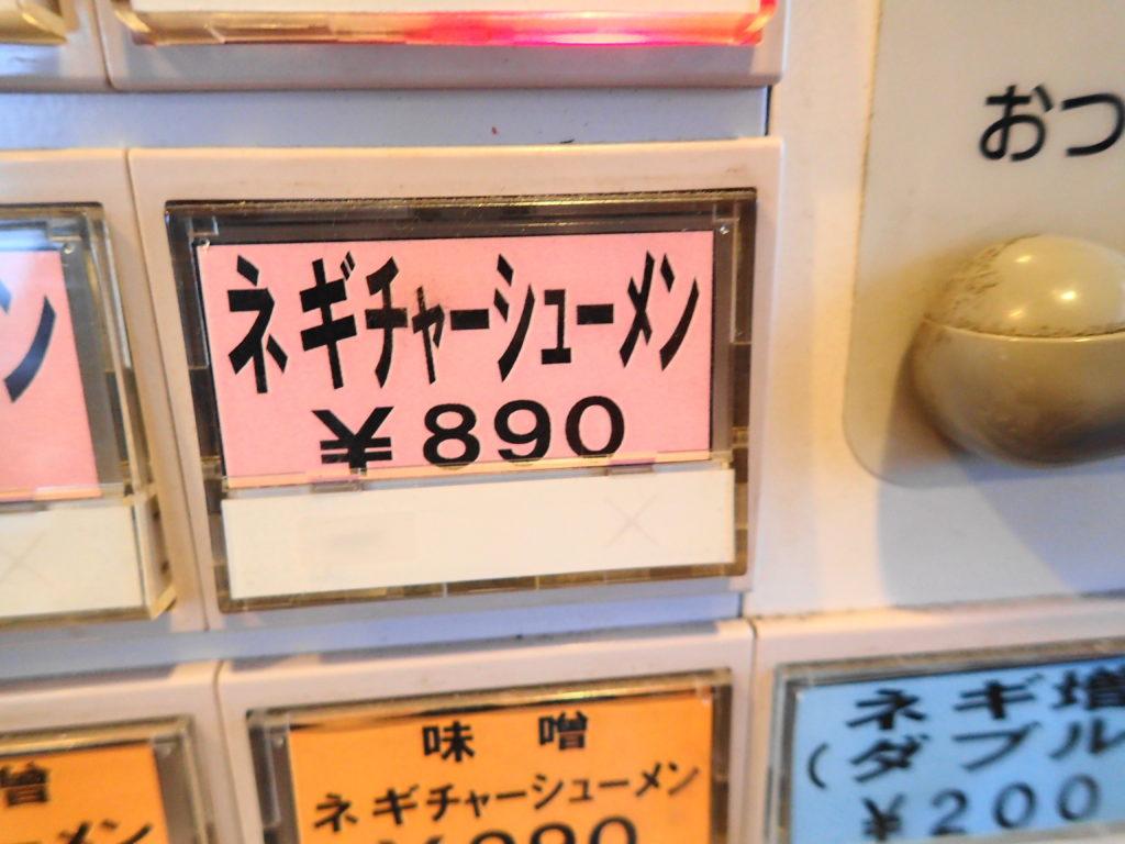 ネギチャーシューメン890円のボタン