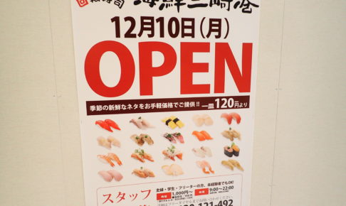 海鮮三崎港オープンのお知らせ