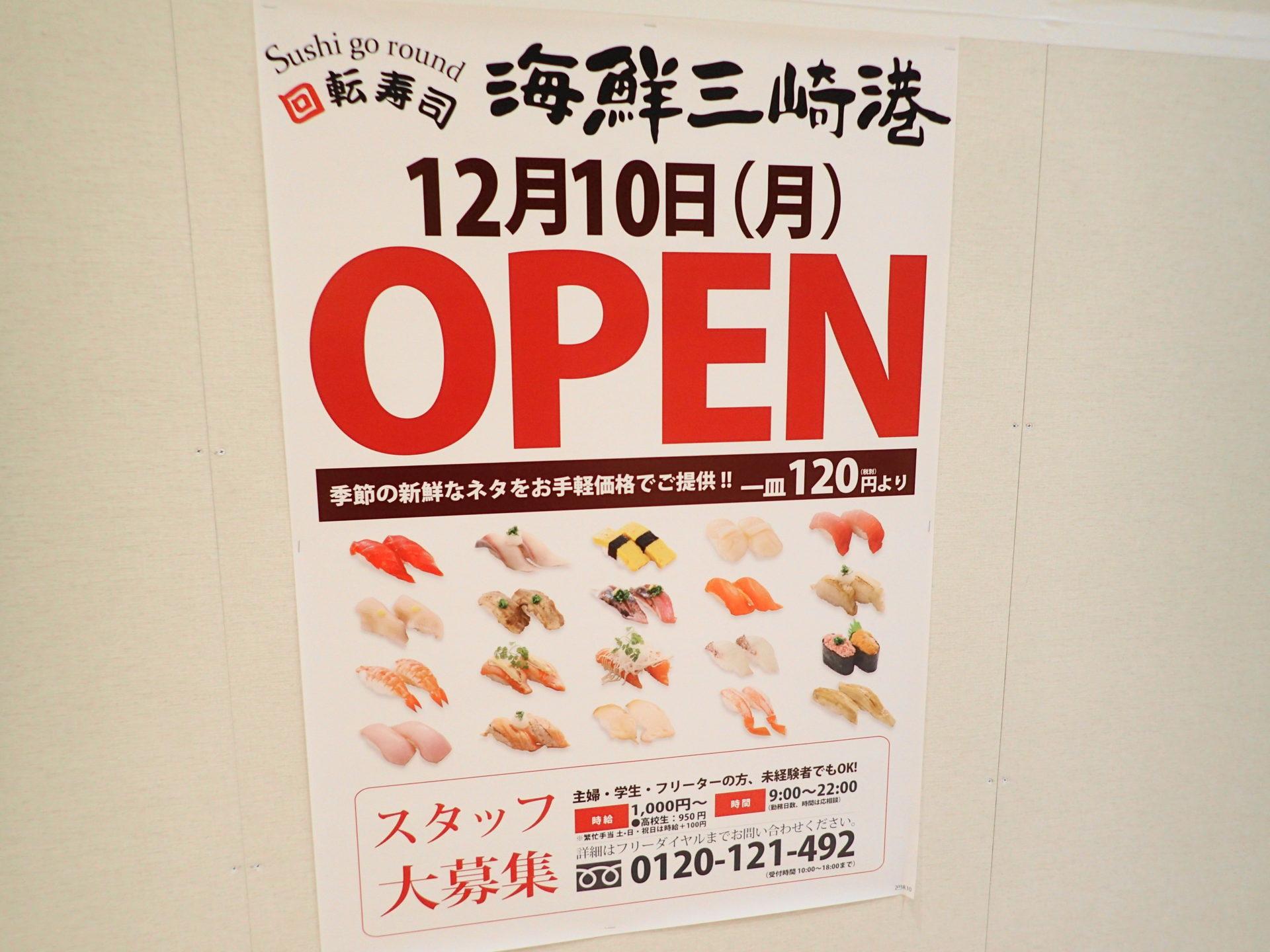 水戸イオンに海鮮三崎港って回転寿司が12月10日オープン - いばらじお♪