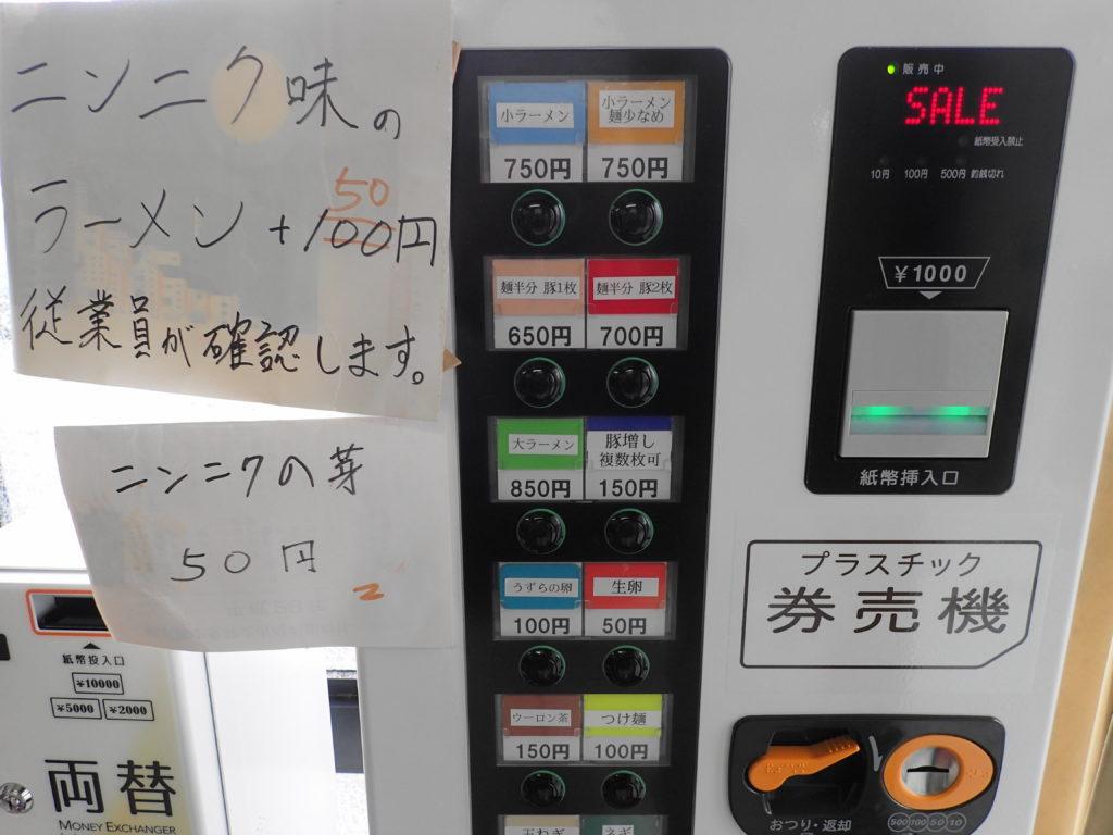 守谷 二郎 の食券機