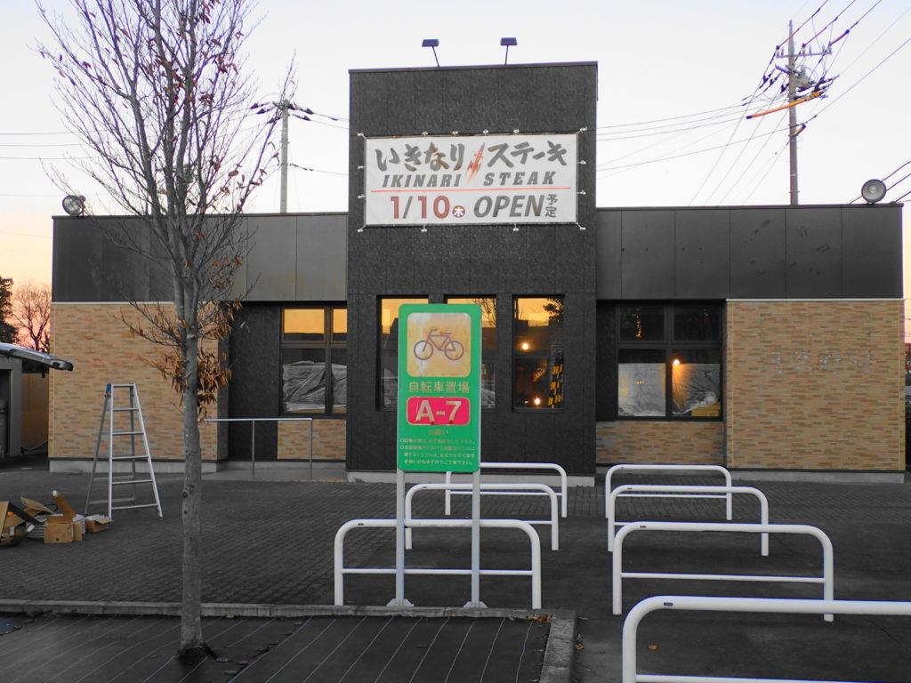 いきなりステーキイオンタウン水戸南店の外観2