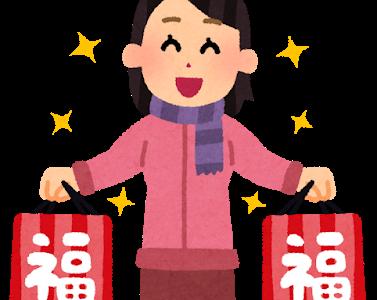 水戸イオン 初売り 福袋