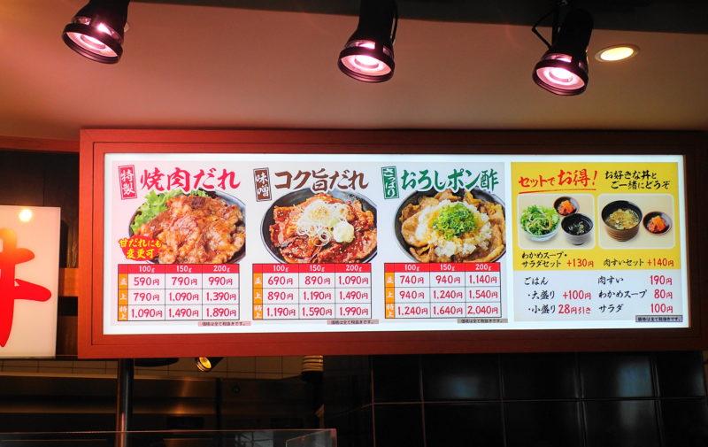 肉のヤマキ商店 イオンモール水戸内原店のメニュー表