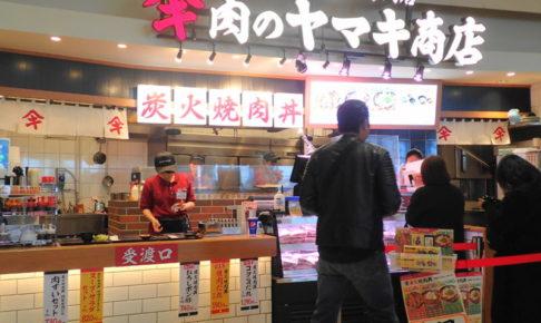 肉のヤマキ商店 水戸