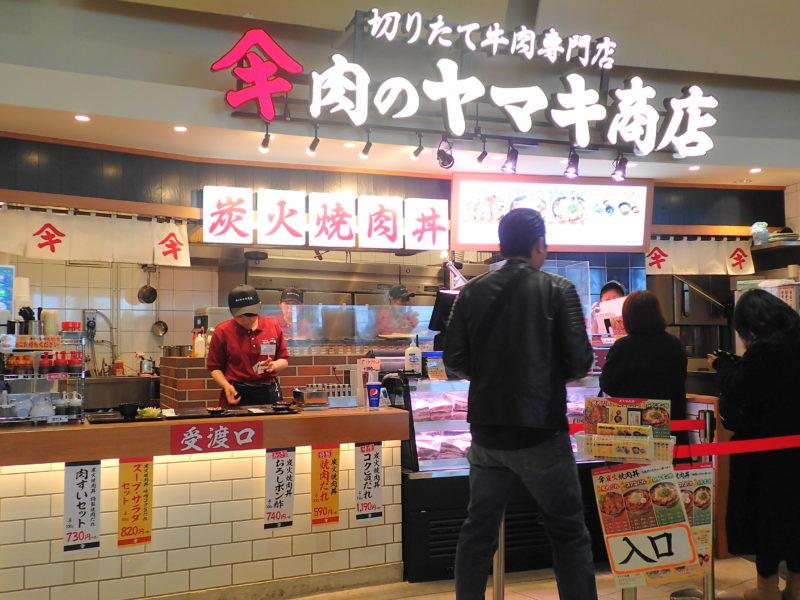 肉のヤマキ商店 水戸 肉のヤマキ商店|イオンモール水戸内原店