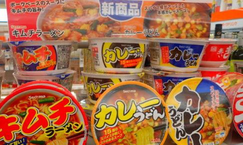 セイコーマートオリジナルカップ麺 新商品