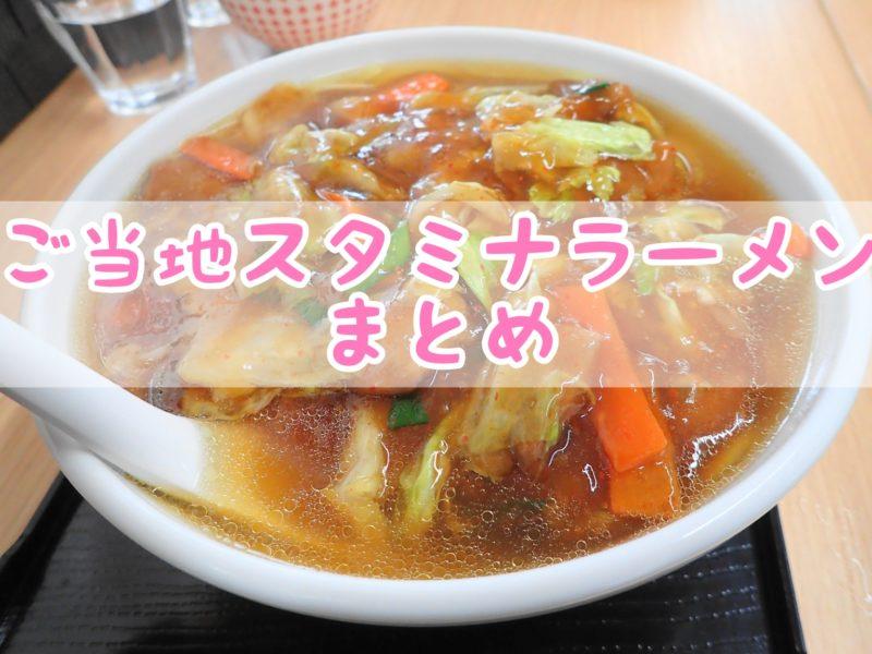 茨城 スタミナラーメン 人気ご当地ラーメンまとめ!! - いばらじお♪