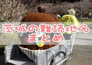 茨城の難読地名 トップ5!! これは他県の人には絶対に読めねぇ~べよねw
