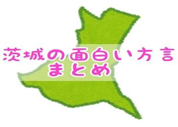茨城弁 茨城の方言|面白いフレーズ5選 - いばらじお♪