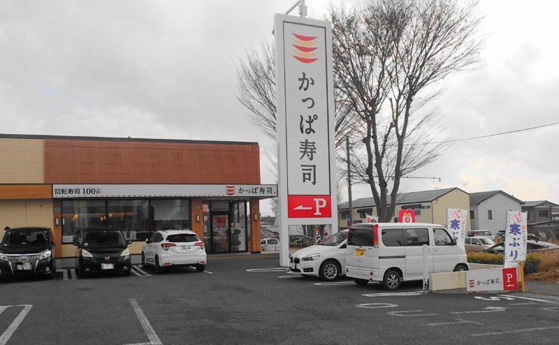 かっぱ寿司 水戸吉田店 の外観
