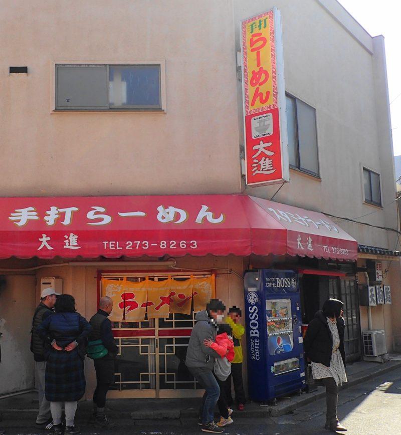 手打らーめん 大進 勝田 の外観