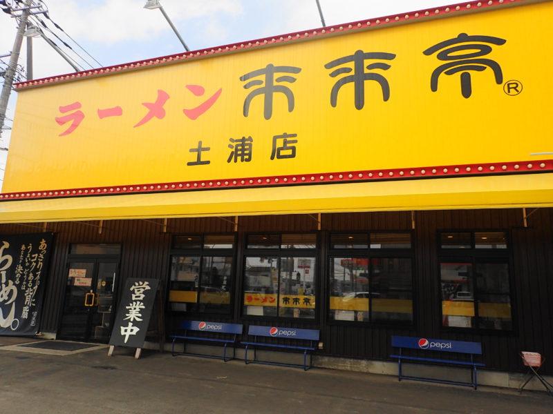 来来亭 土浦店の外観