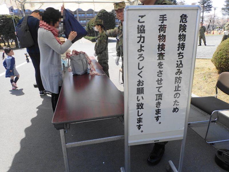 陸上自衛隊勝田駐屯地 桜 お花見 手荷物検査