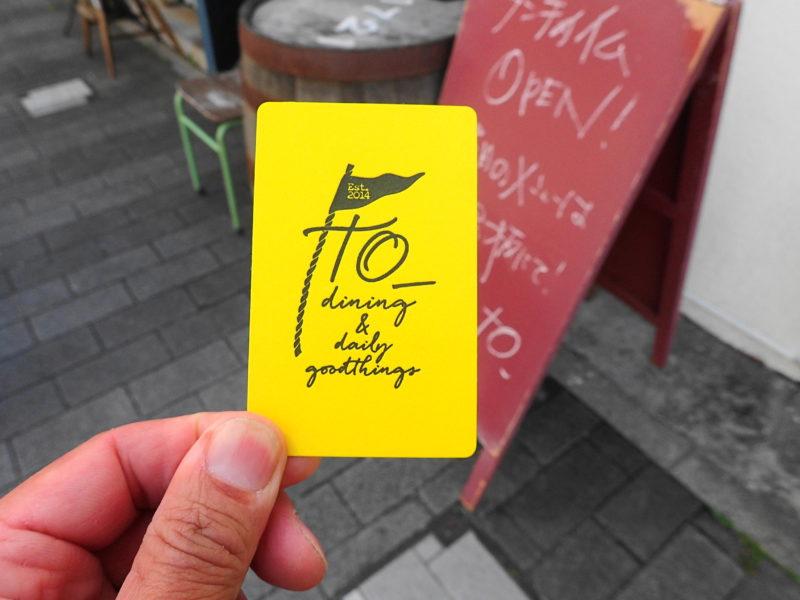 to(トゥ) 水戸 のショップカード表