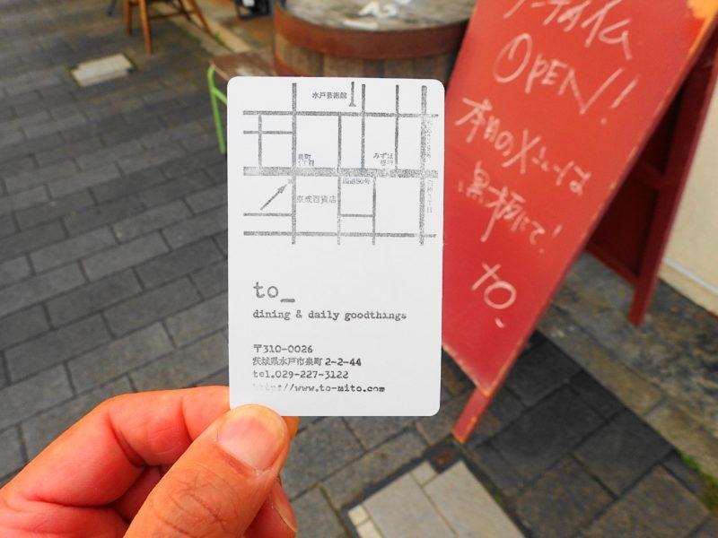to(トゥ) 水戸 のショップカード裏