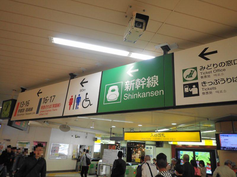 上野駅で子どもと新幹線を見学 新幹線マークの標識
