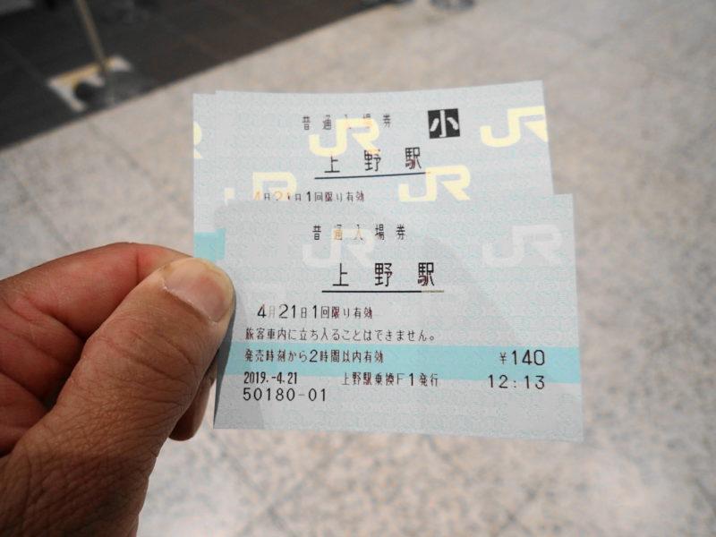 上野駅で子どもと新幹線を見学 入場券