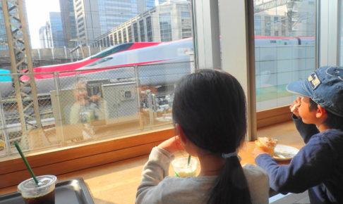 新幹線が見えるカフェ