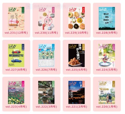 月刊ぷらざ のバックナンバー2