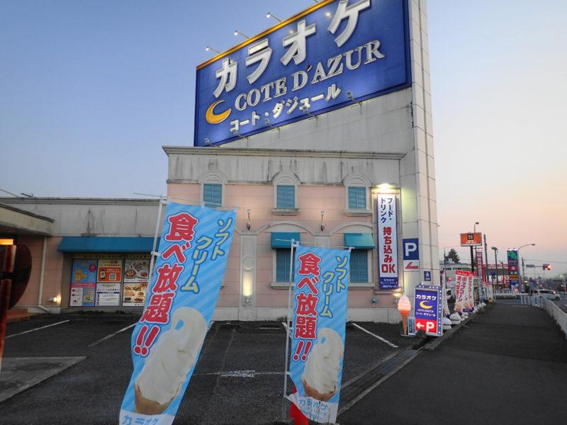 コートダジュール石岡店 の外観