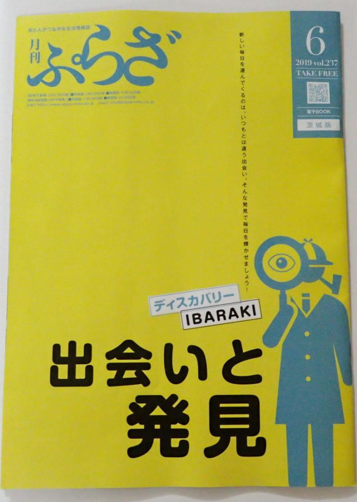 月刊ぷらざ の表紙