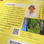 月刊ぷらざ