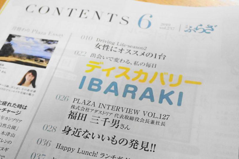 月刊ぷらざ 目次