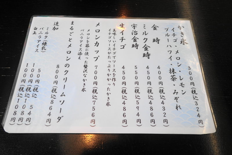 五條製菓のかき氷メニュー
