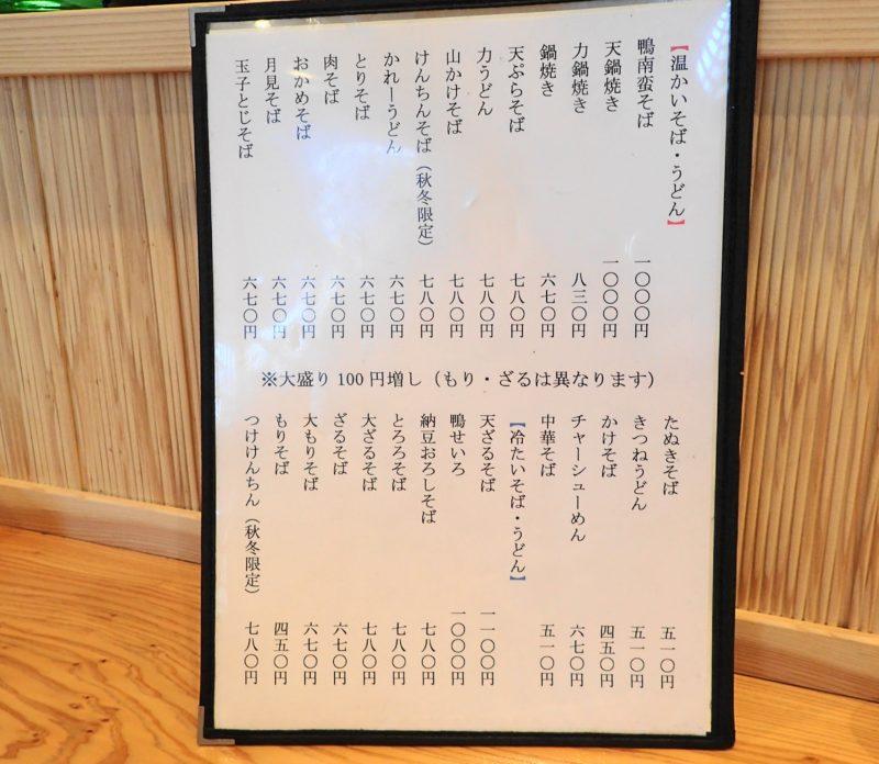 福田屋 常陸大宮 のメニュー表1