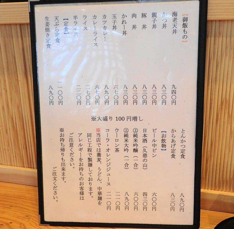 福田屋 常陸大宮 のメニュー表3