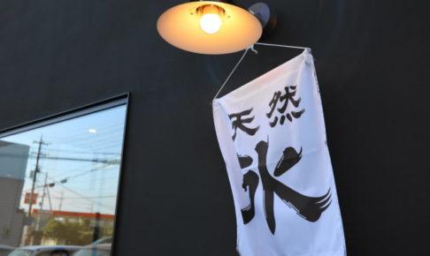 笠間 ふる川製菓