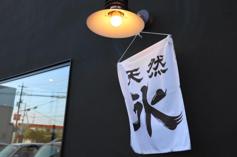 笠間 ふる川製菓 | 和菓子屋さんの正統派天然かき氷を実食レポ!!