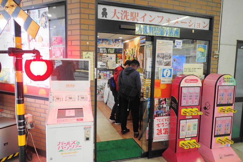 大洗駅 のインフォメーション1