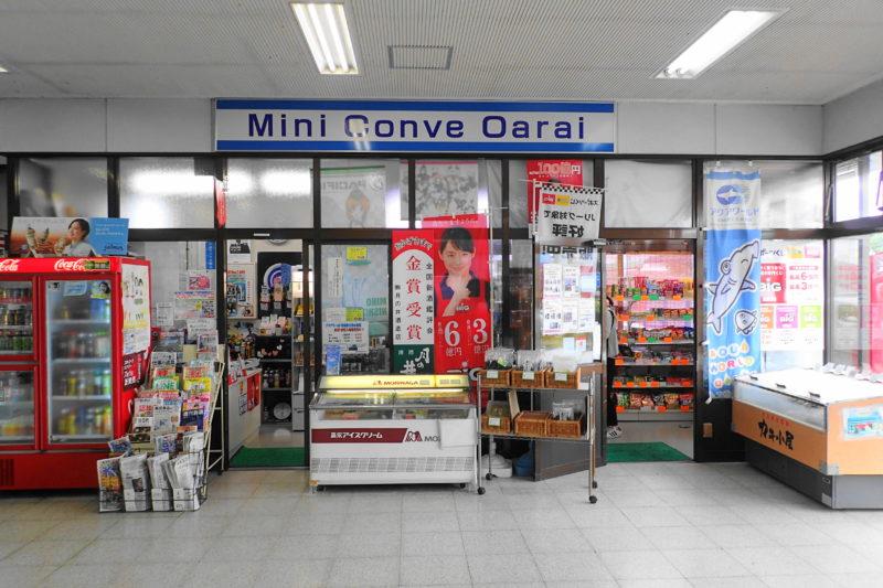 大洗駅 の売店