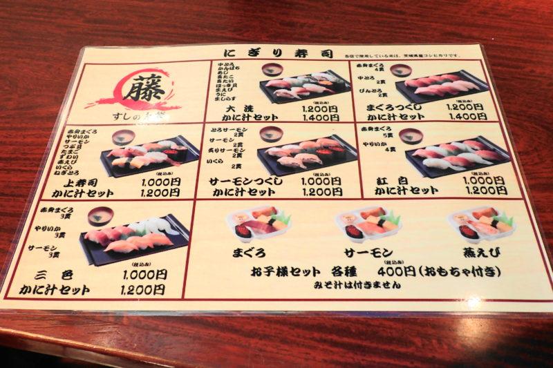 すしの丸藤 大洗水族館店 のメニュー表1