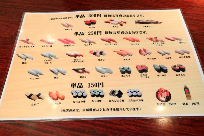 すしの丸藤 大洗水族館店 のメニュー表3